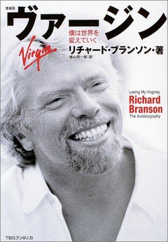 ヴァージン—僕は世界を変えていく
