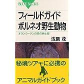 フィールドガイド ボルネオ野生動物―オランウータンの森の紳士録 (ブルーバックス)