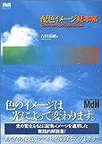 配色イメージ見本帳 (MdN design basics)