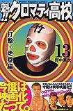 魁!!クロマティ高校(13) (講談社コミックス―Shonen magazine comics (3538巻))