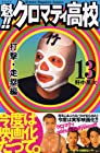 魁!!クロマティ高校 第13巻 2005年06月17日発売