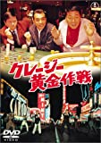 クレージー黄金作戦 [DVD]