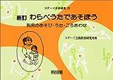 わらべうたであそぼう―乳児のあそび・うた・ごろあわせ (コダーイ芸研選書 (20))