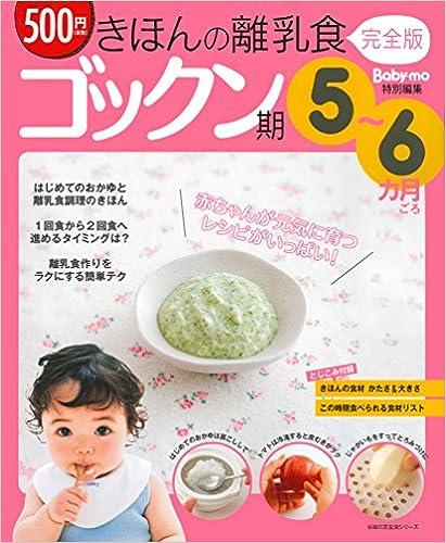 【時期別】離乳食のおすすめ本13選!の画像1
