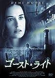 ゴースト・ライト[DVD]
