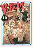 聖☆おにいさん(10) (モーニングKC)