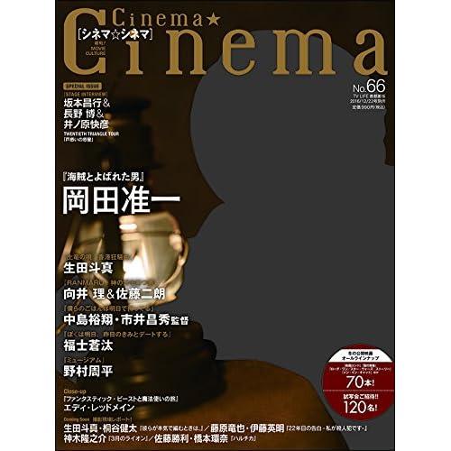 Cinema★Cinema(66) 2016年 12/22 号 [雑誌]: テレビライフ首都圏版 別冊