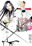 十字架の魔術師 5 (ヤングジャンプコミックス)