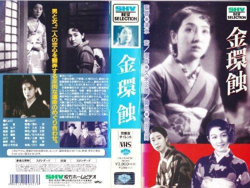 金環蝕 [VHS]