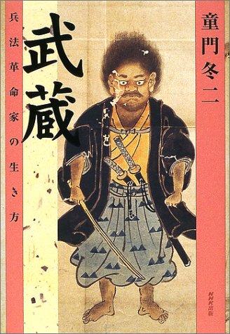 武蔵—兵法革命家の生き方