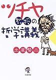 ツチヤ教授の哲学講義
