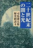 二十世紀末の闇と光―司馬遼太郎歴史歓談〈2〉 (中公文庫)