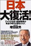 日本大復活!—アメリカを救う国家戦略が黄金の時代の扉をひらく