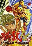 聖闘士星矢EPISODE.G 9 (チャンピオンREDコミックス)