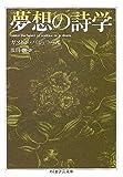 夢想の詩学 (ちくま学芸文庫)