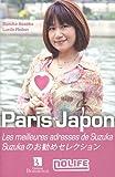 echange, troc Suzuka Asaoka, Lucile Redon - Paris Japon