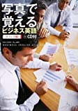 CD付 写真で覚えるビジネス英語[オフィス編]
