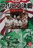 日本の戦歴 フィリピン決戦―山下奉文とマッカーサー (学研M文庫)