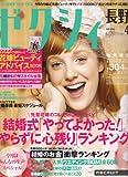 ゼクシィ 長野版 2008年 04月号 [雑誌]