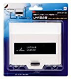 DXアンテナ UHF・UHF用混合器 UUM-201-B2