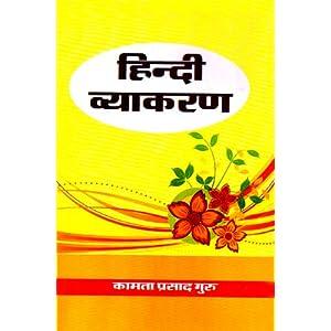Hindi Vyakaran Book Ncert Notes PDF Download