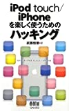 iPod touch/iPhoneを楽しく使うためのハッキング(武藤 佳恭)