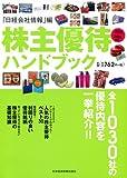 株主優待ハンドブック 2011−2012年版