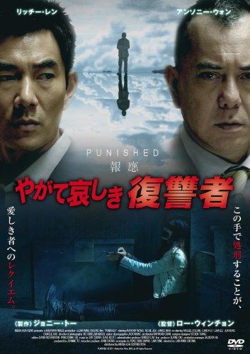 やがて哀しき復讐者【DVD】