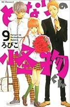 となりの怪物くん(9) (KC デザート)