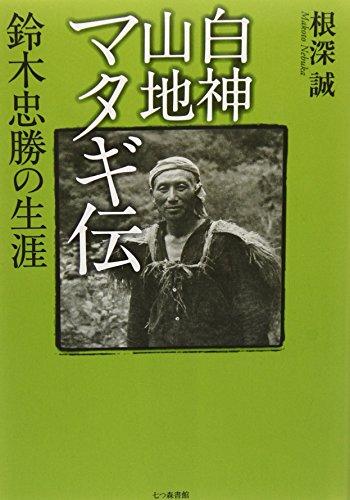 白神山地マタギ伝: 鈴木忠勝の生涯