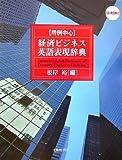 用例中心 経済ビジネス英語表現辞典 CD-ROM付