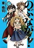のぶながっ! 4巻 (ガムコミックスプラス)