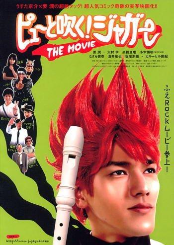 日本版劇場オリジナルポスター(大きいサイズ)★『ピューと吹く!ジャガーThe movie』顔アップバージョン/要潤