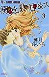 溺れる吐息に甘いキス 3 (フラワーコミックスアルファ)