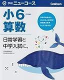 小学ニューコース小6算数 (小学ニューコース参考書)