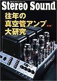 往年の真空管アンプ大研究 保存版 (別冊ステレオサウンド)