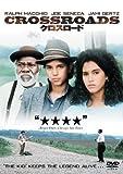 クロスロード [DVD]