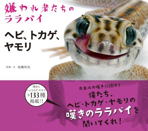 ヘビ、トカゲ、ヤモリ 嫌われ者たちのララバイ