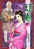 そば屋幻庵 4 (SPコミックス)