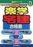 楽学宅建合格塾 改題版 平成20年受験用 (2008) (楽学シリ…