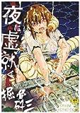 夜に虚就く (SANWA COMICS No.)