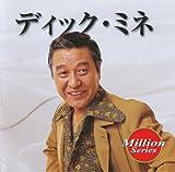テイチクミリオンシリーズ ディック・ミネ