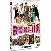 最`愛'絶叫計画 [DVD]