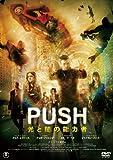 PUSH 光と闇の能力者 [DVD]