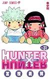 HUNTER×HUNTER 31 (ジャンプコミックス)
