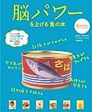 元気がでる「食」の本/アンチエイジングの食事術 6 脳パワ−を上げる「食」の本