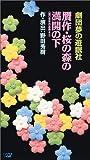 劇団夢の遊眠社「贋作・桜の森の満開の下」