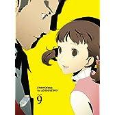 ペルソナ4 9【完全生産限定版】 [DVD]