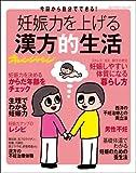 妊娠力を上げる漢方的生活 (オレンジページムック)