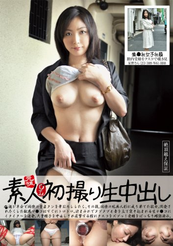 [素人娘] 元祖素人初撮り生中出し 177 集●社 女子社員